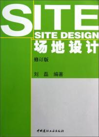 场地设计(修订版)