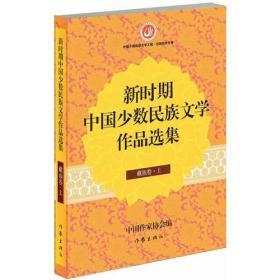 新时期中国少数民族文学作品选集 藏族卷(上下册)