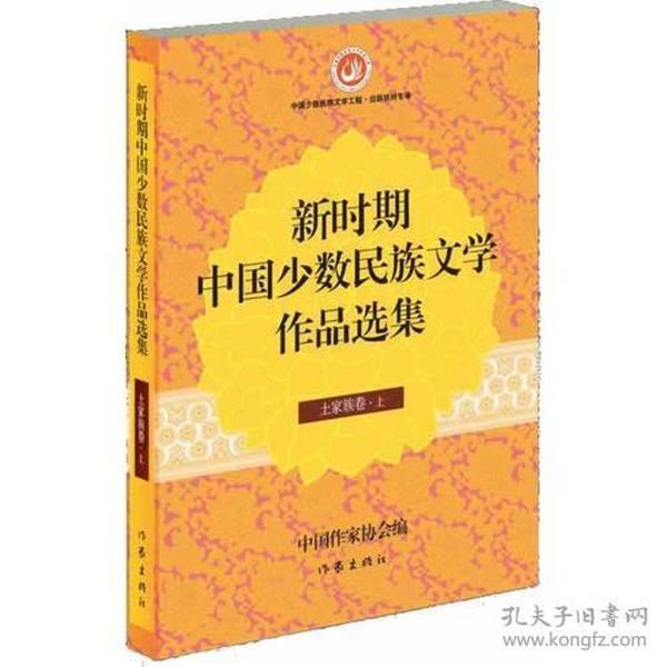 新时期中国少数民族文学作品选集 土家族卷(上下册)