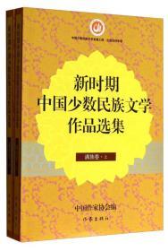 新时期中国少数民族文学作品选集(满族卷上下册)