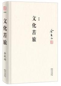 余秋雨 文化苦旅(典藏修订版)长江文艺出版社