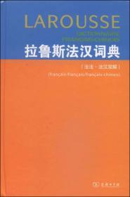 拉鲁斯法汉词典(法法•法汉双解)