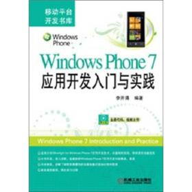 Windows Phone 7应用开发入门与实践