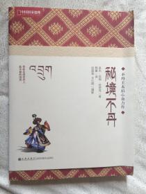 秘境不丹:带你走进世界上最幸福的国度(不丹王太后心血力作)附画片一张【图文版 小16开+书衣 2012年一印 看图见描述】
