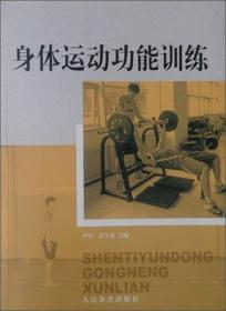 身体运动功能训练