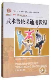 武术普修课通用教程(附DVD光盘1张)