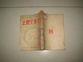 民国旧书:言文清文观止  【乙集 第二册】