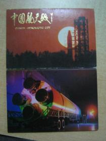 中国航天城【一套10枚明信片】制作航天极限片的极佳明信片