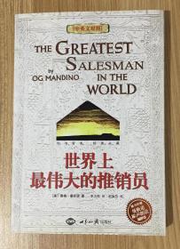世界上最伟大的推销员(中英文对照) The Greatest Salesman in the World 9787501230167