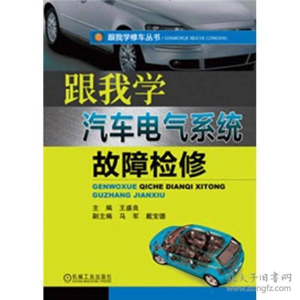 跟我学修车丛书:跟我学汽车电气系统故障检修