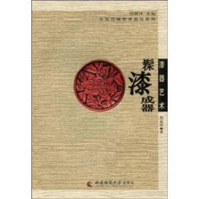 正版 漆器艺术髹漆成器 倪建林 9787562143864 西南师范大学出版