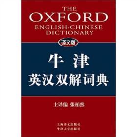 译文版牛津英汉双解词典