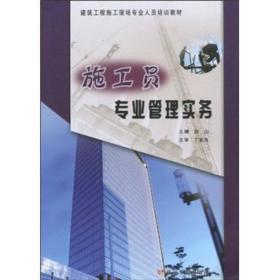 施工员专业管理实务 赵山 9787807348238 黄河水利出版社