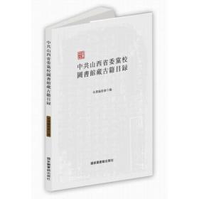 中共山西省委党校图书馆藏古籍目录