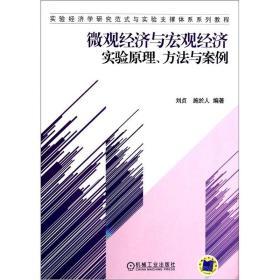 微观经济与宏观经济实验原理、方法与案例