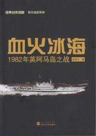 血火冰海:1982年英阿马岛之战