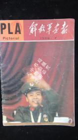 【期刊】解放军画报 1986年第7期