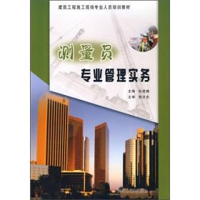 测量员专业管理实务 孙成城 9787807348306 黄河水利出版社