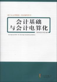 会计从业资格统一考试辅导用书:会计基础与会计电算化