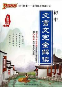 初中文言文完全解读(配人教版教材七至九年级 全彩版)