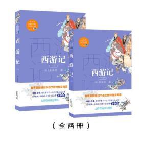 西游记(教育部新编语文教材指定阅读书系)