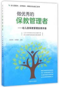 做优秀的保教管理者:幼儿园保教管理实用手册
