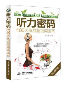 听力密码 100天练成超级英语耳