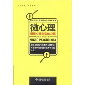 人人都用心理学系列·微心理:细微心理变动的力量