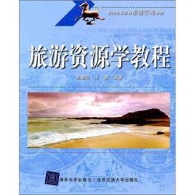 旅游资源学教程(普通高等学校旅游管理教材) 王德刚,王蔚9787512