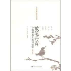 放笔丹青:中国书画大家访谈录(第1卷)