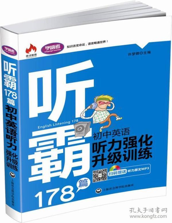 听霸178篇:初中英语听力强化升级训练