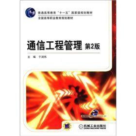 通信工程管理(第2版)
