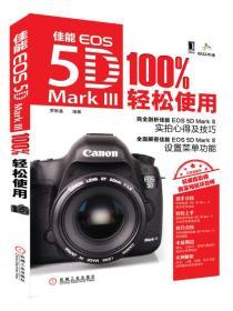 佳能EOS 5D MarkⅢ 100%轻松使用