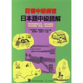 日语中级阅读