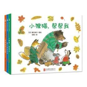 爱分享的小狸猫(儿童精装绘本)
