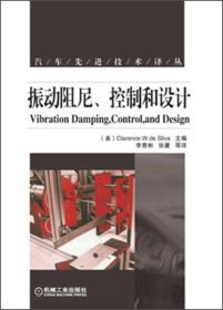 汽车先进技术译丛:振动阻尼、控制和设计