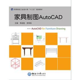 """家具制图AutoCAD(高等院校工业设计类""""十三五""""规划教材)"""