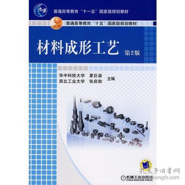 """材料成形工艺(第2版)(普通高等教育""""十一五""""国家级规划教材)"""