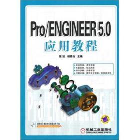Pro/ENGINEER5.0
