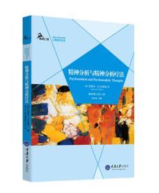 精神分析与精神分析疗法