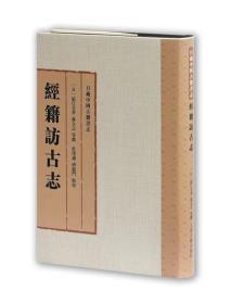 日藏中国古籍书志:经籍访古志(精装)