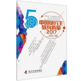 【正版】5说中国研究生教育质量:2017:2017 王战军主编