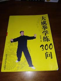 大成拳学练300问
