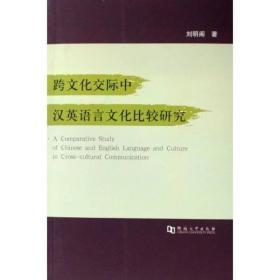 跨文化交际中汉英语言文化比较研究