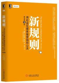 新规则:用社会化媒体做营销和公关 原书第五版第5版 美 戴维·米尔曼·斯科特 机械工业出版社 9787111549475