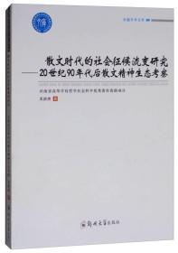 散文时代的社会征候流变研究:20世纪90年代后散文精神生态考察