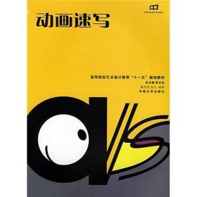正版二手动画速写薄芙丽商杰中南大学出版社9787811055498