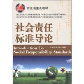 社会责任标准导论