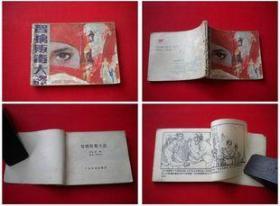 《智擒贩毒大盗》,广东1985.9一版一印7品,8518号,连环画