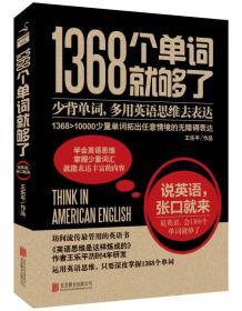 1368个单词就够了